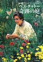 【送料無料】ベス・チャト-奇跡の庭