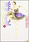舞姫(テレプシコーラ)(9) (MFコミックス ダ・ヴィンチシリーズ) [ 山岸凉子 ]