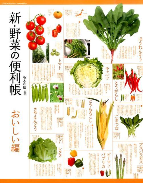 新・野菜の便利帳(おいしい編) [ 板木利隆 ]