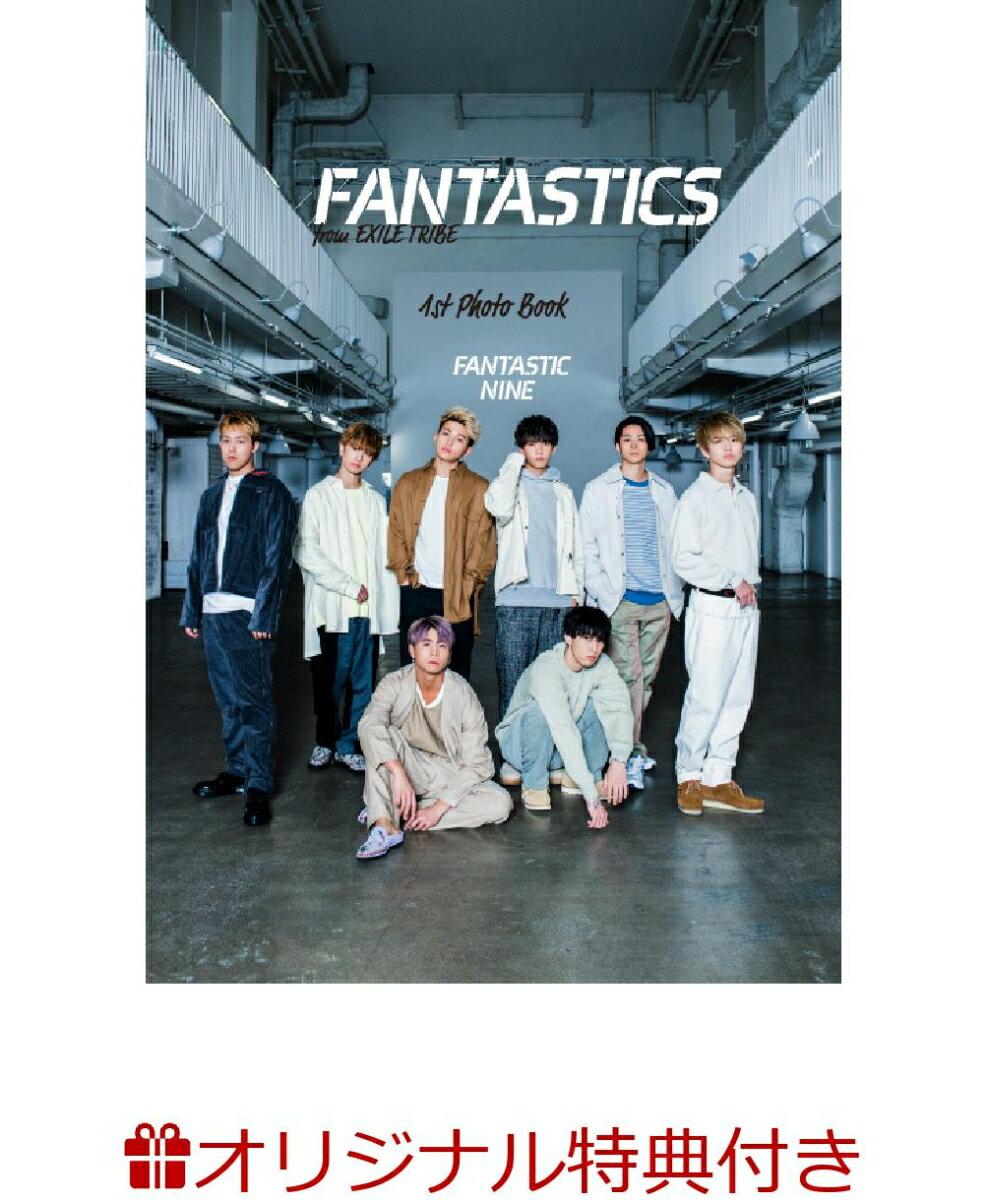 【楽天ブックス限定特典付き】FANTASTICS from EXILE TRIBE 1st 写真集 FANTASTIC NINE