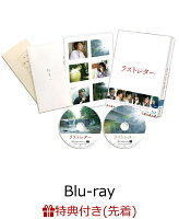 【先着特典】ラストレター 豪華版(特製切手風シール)【Blu-ray】