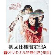 【楽天ブックス限定先着特典】ごめんねFingers crossed (初回仕様限定盤 CD+Blu-ray Type-A)(ポストカード(通常盤絵柄))