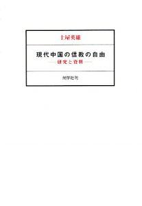 【送料無料】現代中国の信教の自由