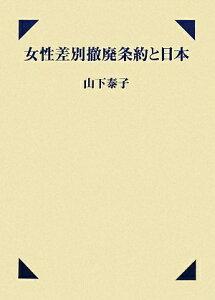 【送料無料】女性差別撤廃条約と日本