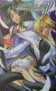 聖天使ユミエル(3)