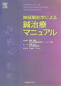 【送料無料】神経解剖学による鍼治療マニュアル