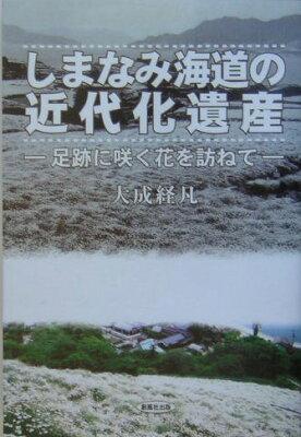 しまなみ海道の近代化遺産