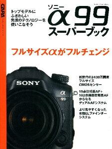【送料無料】ソニーα 99スーパーブック