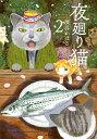 夜廻り猫(2) (ワイドKC モーニング) [ 深谷 かほる ]