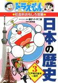 日本の歴史(3)  ドラえもんの社会科おもしろ攻略