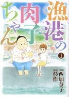 漁港の肉子ちゃん(1)