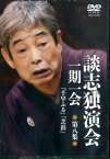 DVD>談志独演会一期一会(第八集) 『千早ふる』『芝浜』 (<DVD>) [ 立川談志 ]