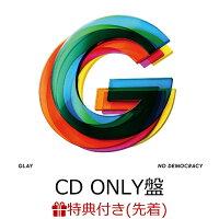 【楽天ブックス限定 オリジナル配送BOX】【先着特典】NO DEMOCRACY (CD ONLY盤) (25thステッカーシート2枚セット付き)