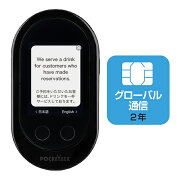 POCKETALK(ポケトーク)携帯型通訳機 グローバル通信(2年)付き ブラック W1PGK