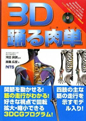 【送料無料】3D踊る肉単
