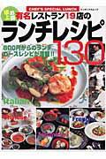 有名レストラン19店の極上お得ランチレシピ130