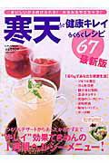 【送料無料】寒天de健康キレイらくらくレシピ67