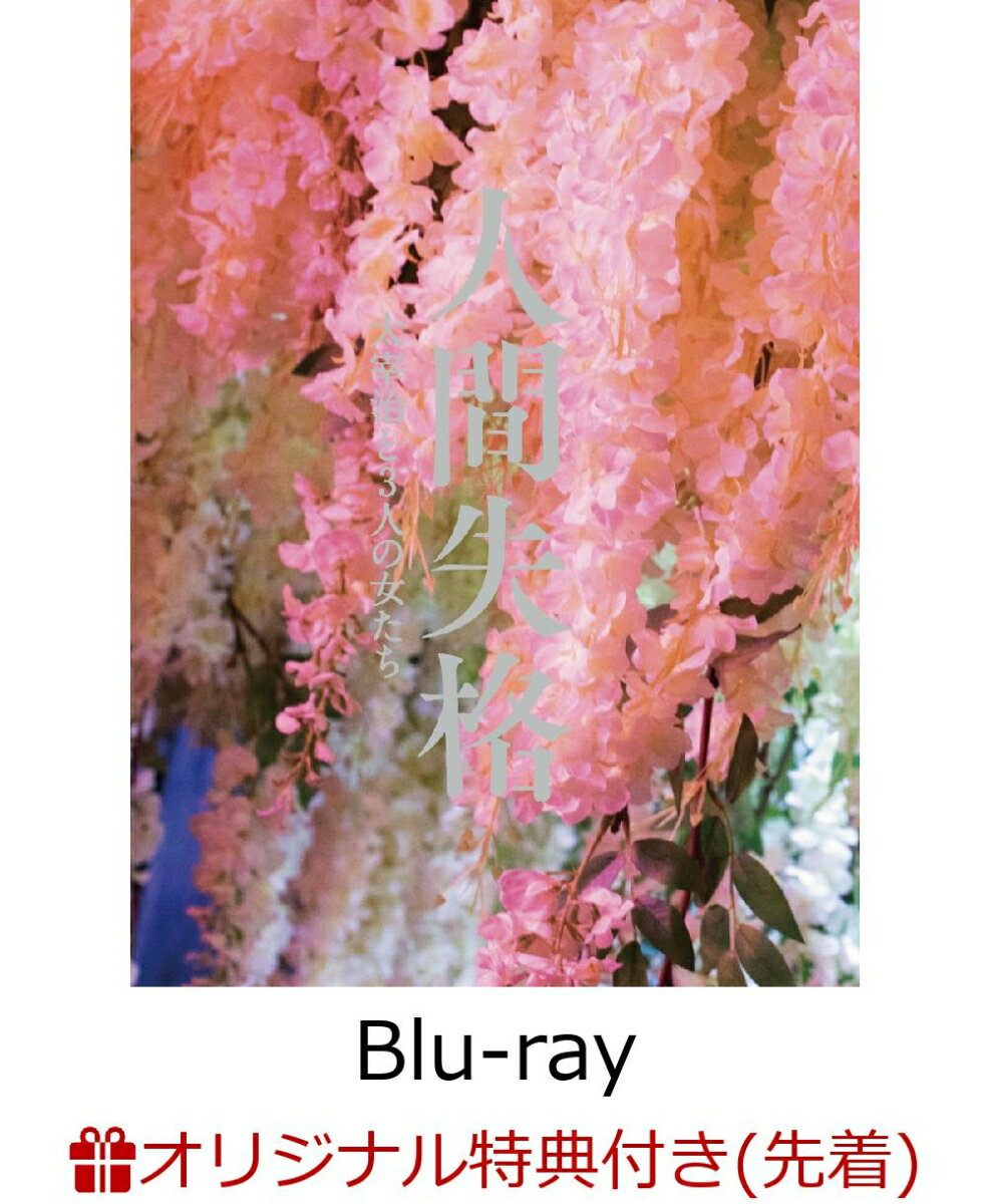 【楽天ブックス限定先着特典】人間失格 太宰治と3人の女たち 豪華版(2L判ブロマイド3枚セット付き)【Blu-ray】
