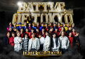 BATTLE OF TOKYO 〜ENTER THE Jr.EXILE〜 (初回限定盤 CD+Blu-ray+PHOTO BOOK)