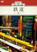 ティルトコレクション::鉄道 -街ー