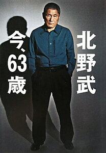【送料無料】北野武今、63歳