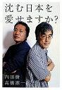 【送料無料】沈む日本を愛せますか?