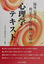【送料無料】臨床心理士・指定大学院合格のための心理学テキスト