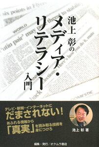 【送料無料】池上彰のメディア・リテラシー入門 [ 池上彰 ]