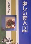 淋しい狩人(3) (大活字文庫) [ 宮部みゆき ]
