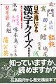 日本通になる漢字クイズ