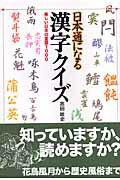 【送料無料】日本通になる漢字クイズ