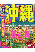 【送料無料】るるぶ沖縄('13)