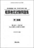 暗算検定試験問題集(準1級編)