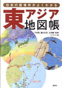 【送料無料】東アジア地図帳 [ アイランズ ]