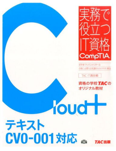 Cloud+テキストCV0-001対応 (実務で役立つIT資格CompTIAシリーズ) [ TAC株式会社 ]