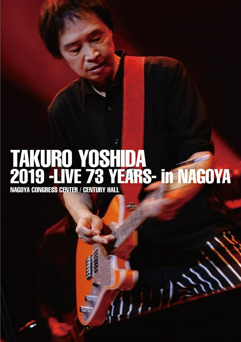 吉田拓郎 2019 -Live 73 years- in NAGOYA / Special EP Disc「てぃ〜たいむ」(DVD+CD)