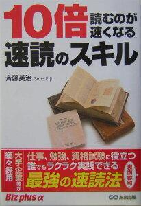 10倍読むのが速くなる速読のスキル [ 斉藤英治 ]