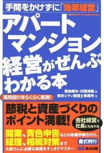 【送料無料】アパ-ト・マンション経営がぜんぶわかる本 [ 菊地則夫 ]