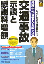 【送料無料】交通事故示談と慰謝料増額 [ みらい総合法律事務所 ]