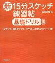 【送料無料】新15分スケッチ練習帖(基礎ドリル編)