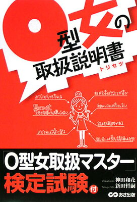 【送料無料】O型女の取扱説明書