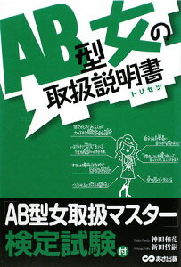 【送料無料】AB型女の取扱説明書