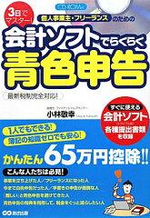 【送料無料】3日でマスタ-!個人事業主・フリ-ランスのための会計ソフトでらくらく青色申告 [ ...