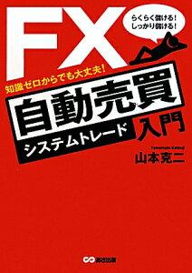 【送料無料】FX自動売買入門