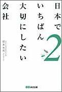 【送料無料】日本でいちばん大切にしたい会社(2) [ 坂本光司 ]