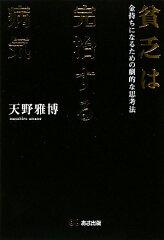 【送料無料】貧乏は完治する病気 [ 天野雅博 ]