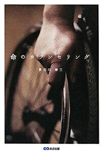 【送料無料】命のカウンセリング [ 長谷川泰三 ]