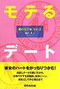 【送料無料】モテるデート 男のモテ本 2
