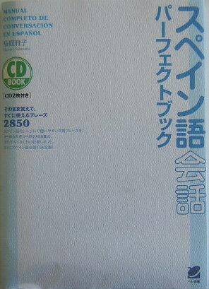 スペイン語会話パーフェクトブック (CD book) [ 桜庭雅子 ]