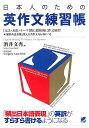 日本人のための英作文練習帳